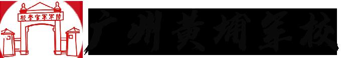 广州黄埔军校,陆军军官学校,黄埔军校夏令营,黄埔军校,黄埔军校官网,黄埔军校哪家好,军事夏令营,广州黄埔军校基地,企业黄埔军校,广州黄埔军校在哪里